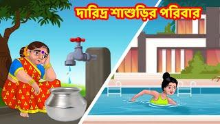 দারিদ্র শাশুড়ির পরিবার | Sasuri Vs Bouma | Bangla Golpo | Bangla Cartoon | Bengali Comedy Videos