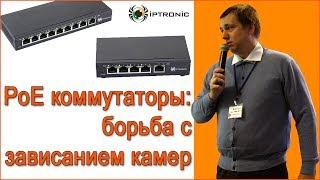 видео Коммутаторы PoE, для IP камер.