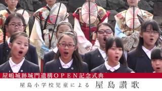 屋嶋城城門跡遺構OPEN記念式典(平成28年3月19日)短縮版