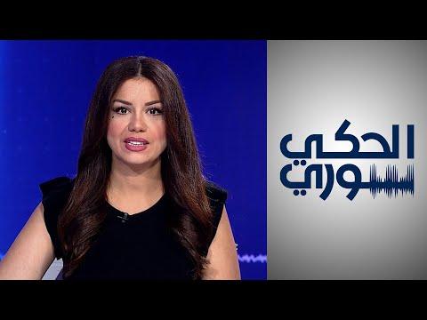 الحكي سوري - الطموحات الصينية في سوريا.. الاقتصاد قبل كل شيء  - 22:55-2021 / 7 / 27