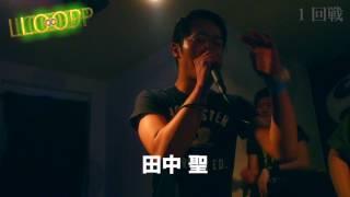田中 聖 vs ヨネ LOOP vol 1 田中彗 検索動画 9
