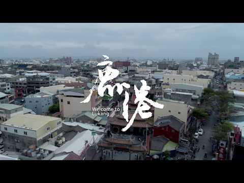 【彰化鹿港】澄悅商旅 一泊一食 家庭客房 平假日住宿專案