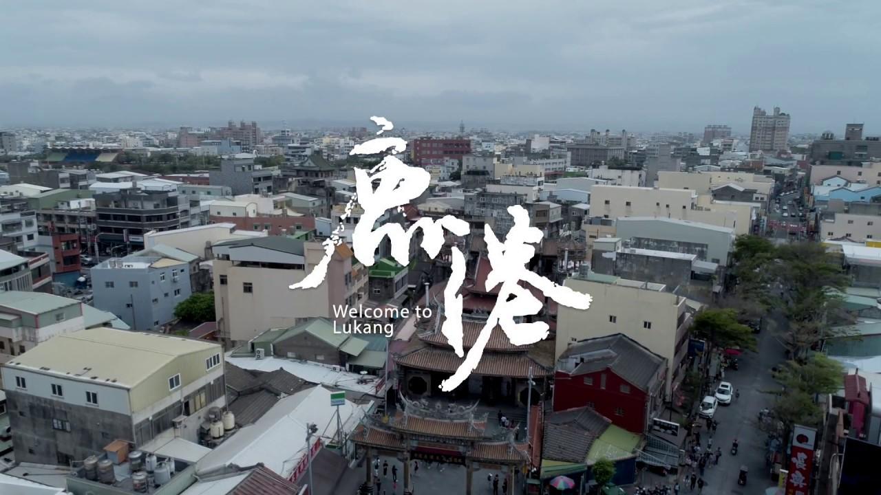 【彰化鹿港】澄悅商旅 Joy Inn - 享受優閒度假 - YouTube