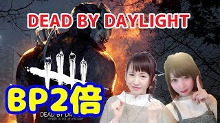 【DEAD BY DAYLIGHT 】BP2倍!ガンガン稼ぐぞー!【yuki マミルトン】