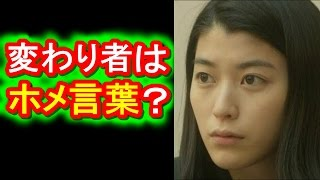 成海璃子の ぶれない性格 変わり者!? 【関連動画】 無伴奏 2016 https...