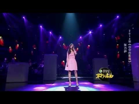 22.03.2014 Zhang Li Yin 장리인 on Shanghai Immortal Song - Rose in My Heart