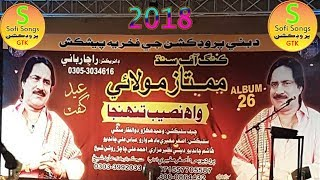 He Dil Kidi Nazok Mumtaz Molai New Album 26 Full EID Sindhi New Songs 2018