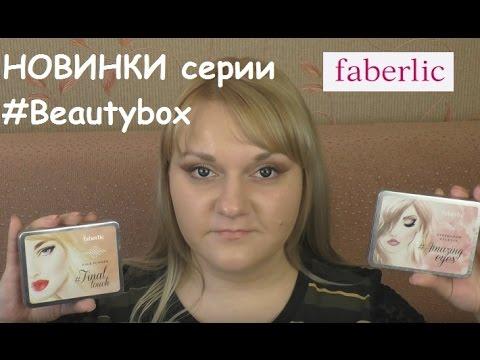 Faberlic новинки #Beautybox тени/пудра/тушь/блеск/лаки