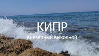 Кипр неизвестные достопримечательности