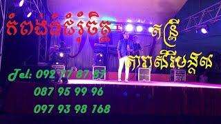 Kampong Thom choumrom chet - កំពង់ធំជំរុំចិត្ត / តន្ត្រី តារាសិរីមង្គល