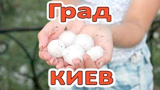 Град Киев, ливень, потоп