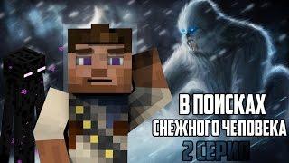 Minecraft сериал: В поисках СНЕЖНОГО ЧЕЛОВЕКА (ЙЕТИ) - 2 Серия!