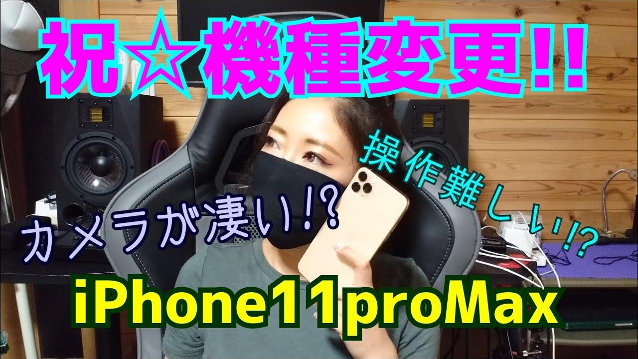 【アップル】 祝 ☆ 機種 変更 !! iPhone デビュー しました 【11 pro Max】