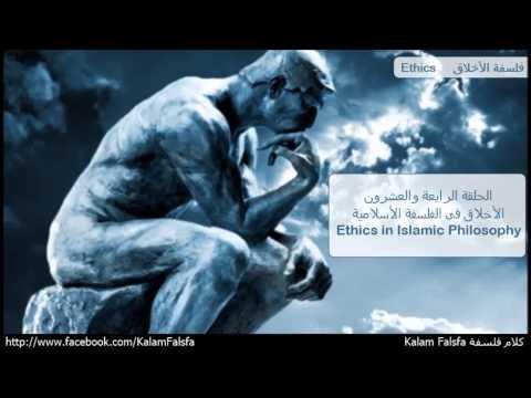 EP24: Ethics in Islamic Philosophy الأخلاق فى الفلسفة الأسلامية
