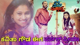 gubbi-mele-bramhastra-movie-raj-b-shetty-kavitha-gowda-sujay-shastry