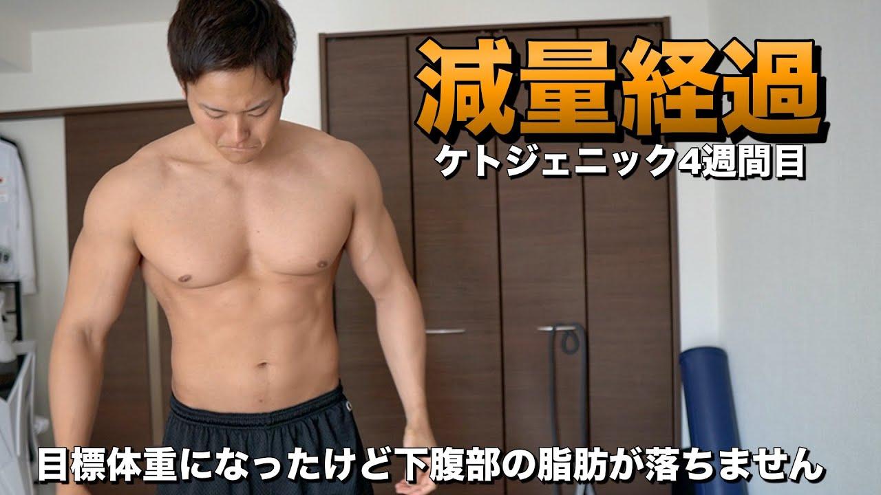 【減量経過】ケトジェニック4週目終了・目標体重になったけど下腹部の脂肪が落ちません【Q&A】