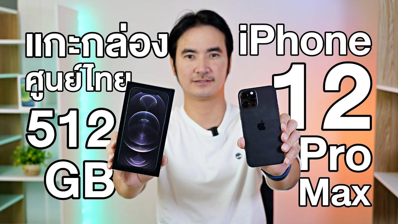 แกะกล่อง พรีวิว iPhone 12 Pro Max 512GB เครื่องศูนย์ไทย