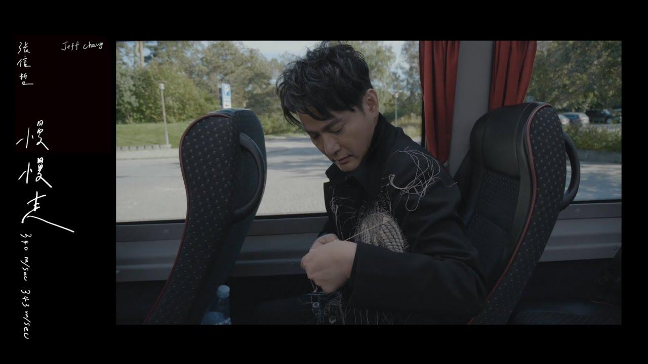 張信哲 Jeff Chang [ 慢慢走 ]  MV 製作花絮