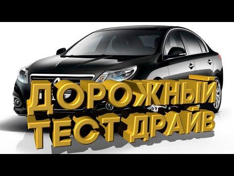 Дорожный тест драйв Renault Latitude   Test Drive Renault Latitude