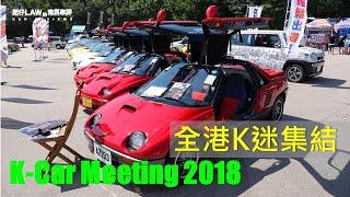 香港 K-Car 大派對 | 肥仔Law的鬼馬車評