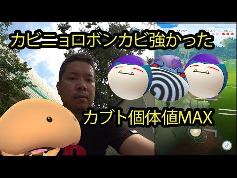 【ポケモンGO】カビニョロカブが強かった&カブトの個体値MAX出現!