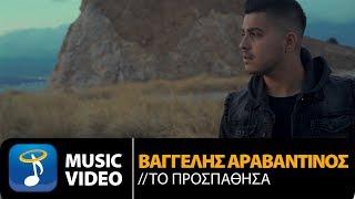 Βαγγέλης Αραβαντινός - Το Προσπάθησα (Official Music Video HD)