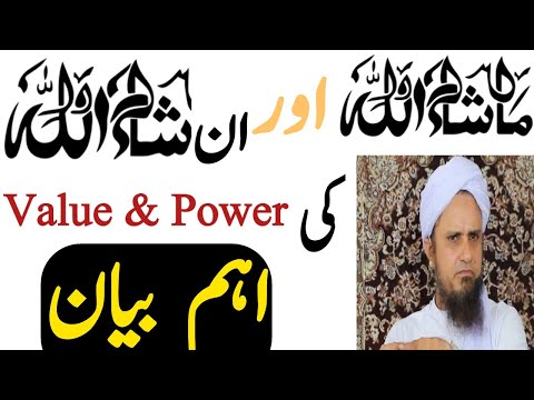 Insha Allah Aur Masha Allah Ki Value & Power || Mufti Tariq Masood