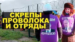 Скрепы, проволока и отряды Путина