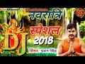 Navratri Specia pawanSpecial Bhojpuri Bhakti Song 2018   Pawan Singh  SongsbhoBhojpuri Bhakti Dj Mp3
