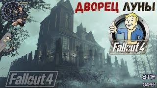 Fallout 4 Дворец Луны  The Moon Palace