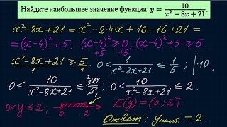 Множество значений функции-1