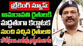 Why Vijayawada Police Taken Karnataka Farmers Into Custody? | Face To Face With Vijayawada ACP