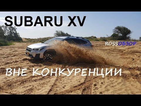 SUBARU XV 4х4 Вне конкуренции!