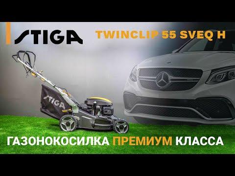 Газонокосилка бензиновая STIGA TWINCLIP 55 SVEQ H