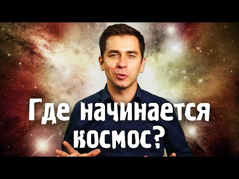 На какой высоте начинается космос (3 фото + видео)