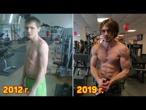 Артем Гелий - трансформация за 6.5 лет без химии и спортивного питания!