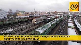 Беларусь планирует зарабатывать $1,5 млрд к 2020 году на транзите грузов из других стран