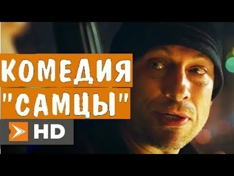Самцы #фильм2019 #комедия #новинка #нагиев