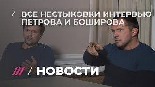 Анализ интервью Петрова и Боширова специалистом по физиогномике: «Они виноваты в чём-то другом»