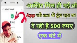 Best Android earning app 100% real app