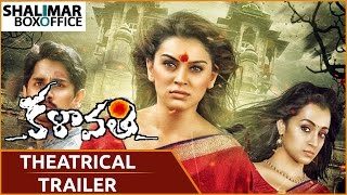 Kalavathi Movie Theatrical Trailer | Siddharth, Trisha, Hansika