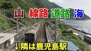 【都会の秘境駅】鹿児島駅の隣にある竜ヶ水駅を訪問