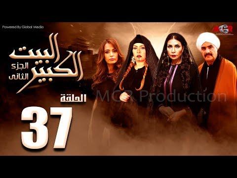 مشاهدة مسلسل البيت الكبير الحلقة 37 الجزء الثاني البيت الكبير 37