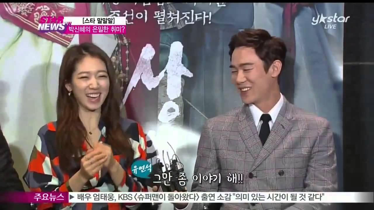 [Y-star] 스타말말말 : 박신혜의 취미생활, 기면증왕 유연석