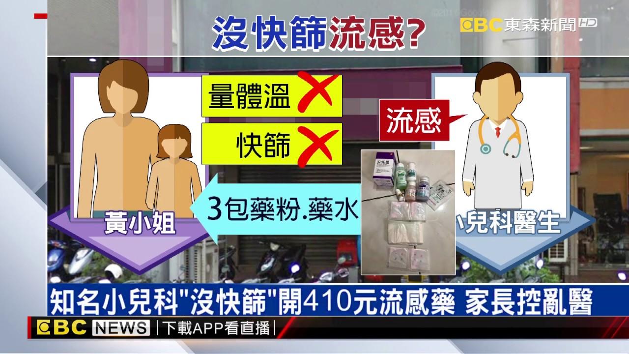 控診所「未快篩」判流感 大醫院認「非流感」家長傻眼 - YouTube