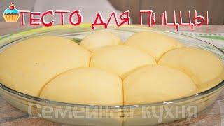 видео как приготовить тесто для пиццы с дрожжами