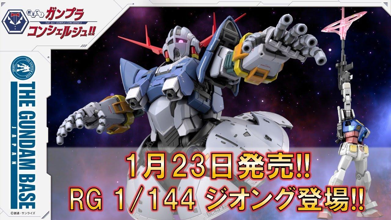 教えて!ガンプラコンシェルジュ!!#128【RG 1/144 ジオング登場!!】