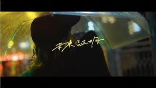 凸凹凸凹 (ルリロリ) / 「未来証明」 Music Video 2018.10.6 公開! 発...