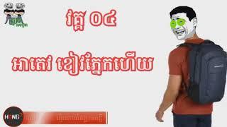 អាតេវ ខៀវភ្នែក by The Troll Cambodia || khmer troll ខ្មែរត្រូល
