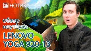 Видео обзор ноутбука Lenovo Yoga 920-13 - элитный трансформер